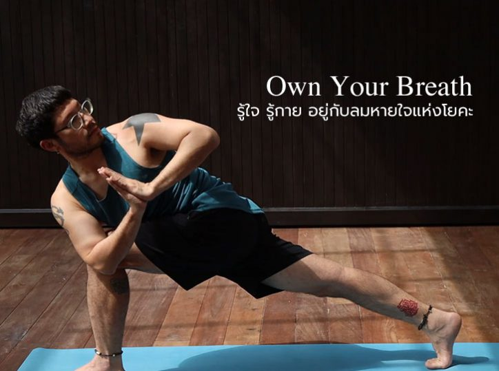 Own Your Breath - Alive November 2019 Issue