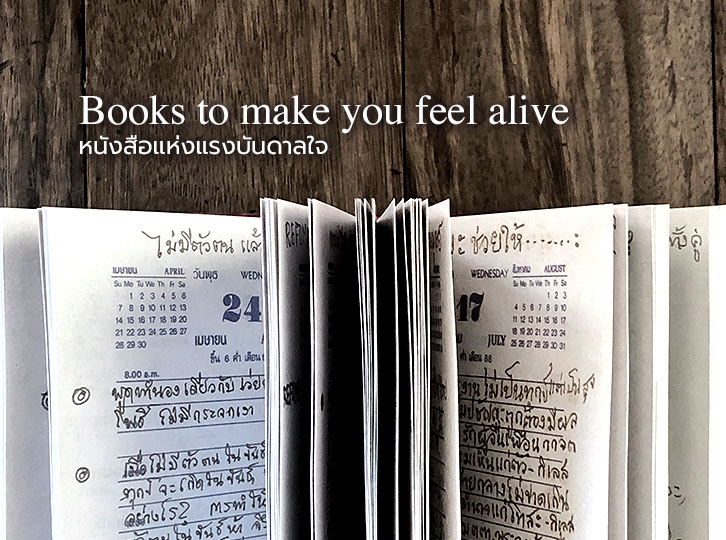 Books to make you feel alive