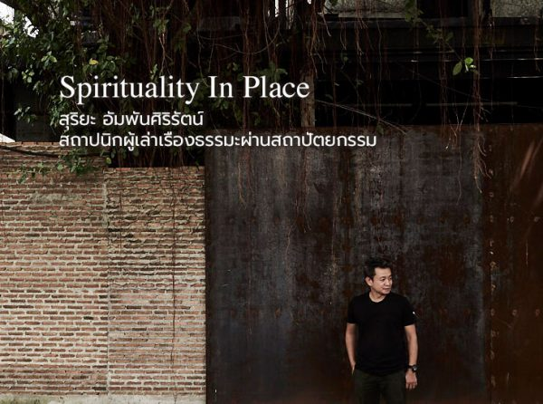 Spirituality In Place
